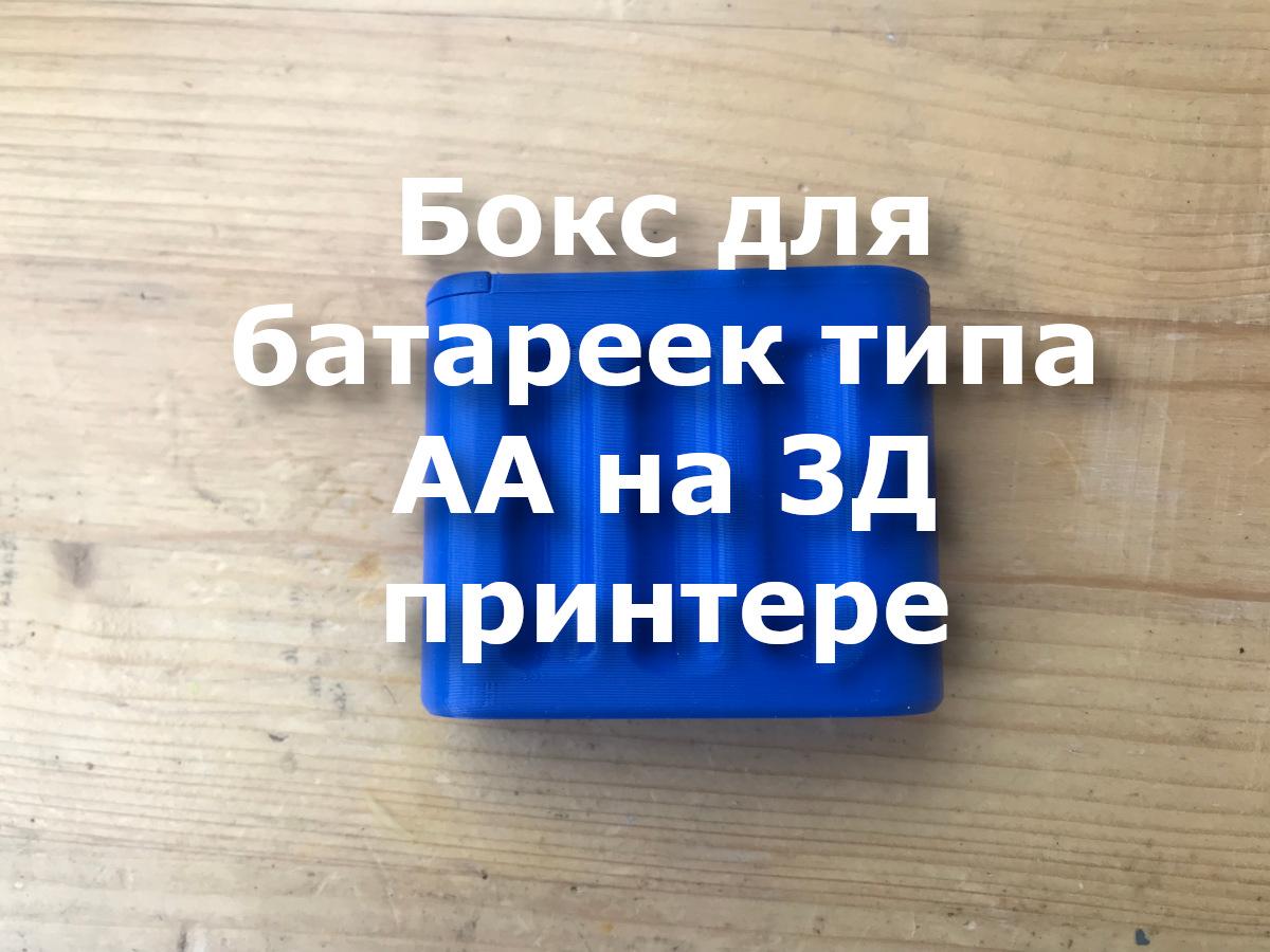 Бокс для хранения батареек типа АА