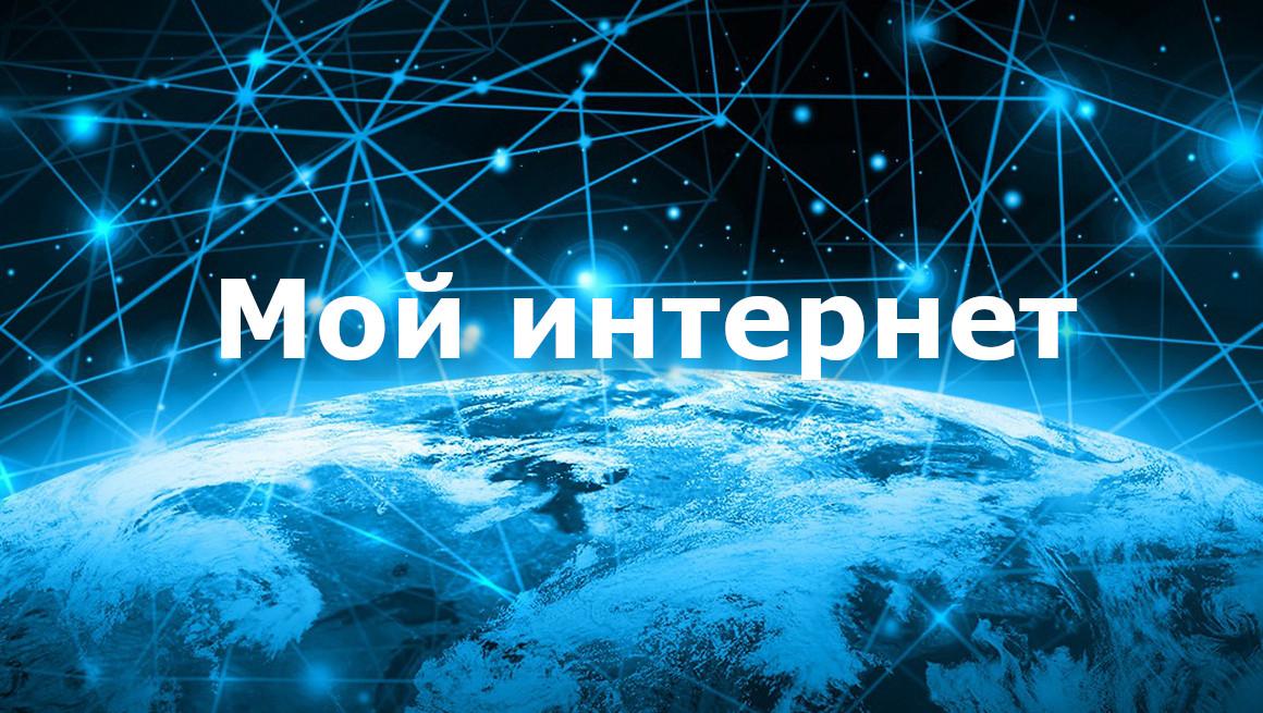 Мой интернет