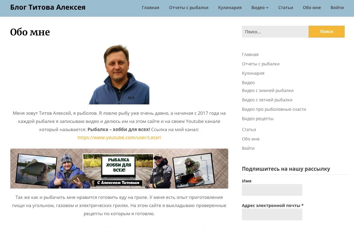 Блог Титова Алексея