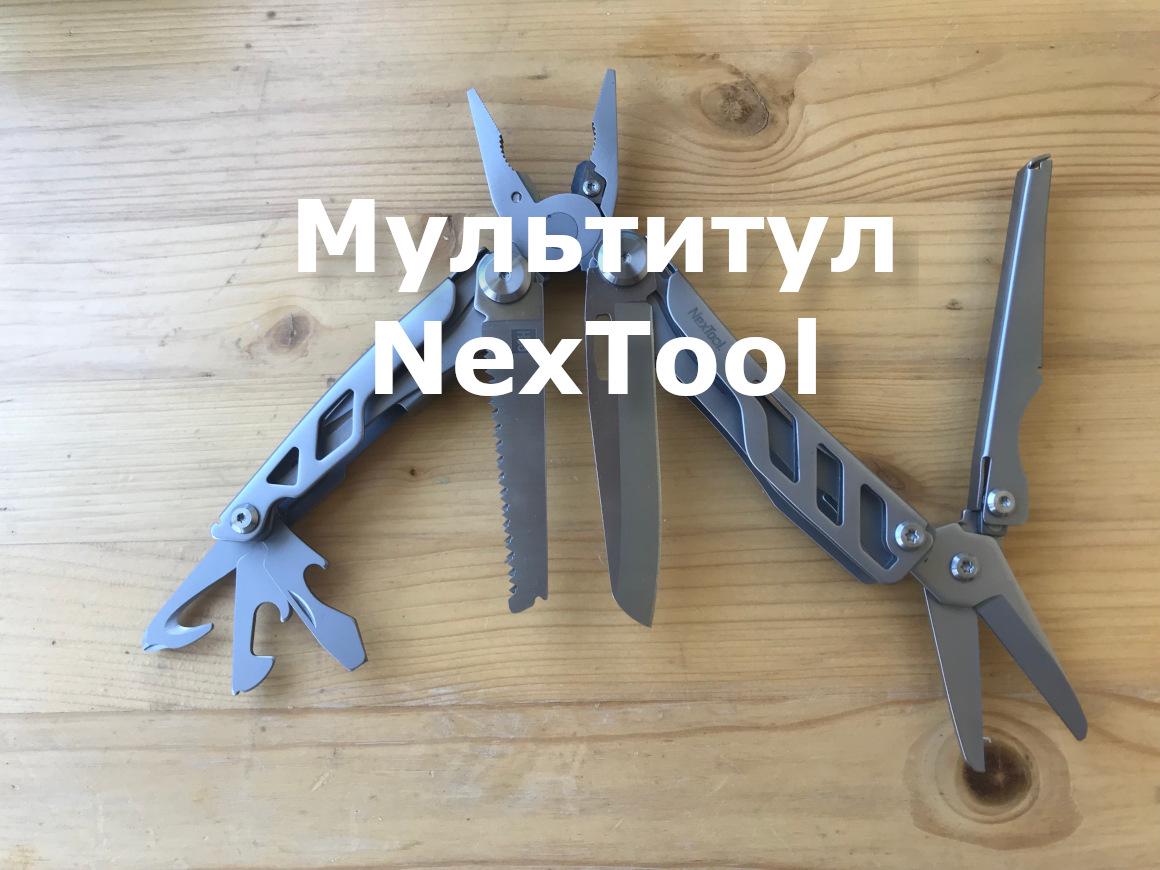 Мультитул NexTool